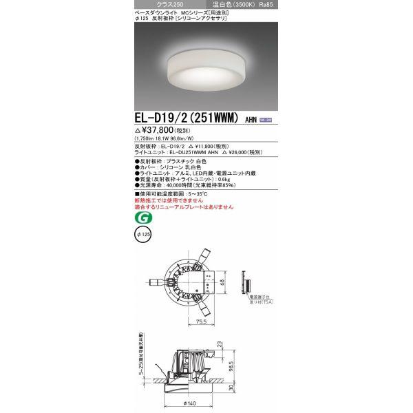 三菱電機 EL-D19/2(251WWM)AHN LED照明器具 LEDダウンライト(MCシリーズ) Φ125 シリコーンアクセサリ 『ELD192251WWMAHN』