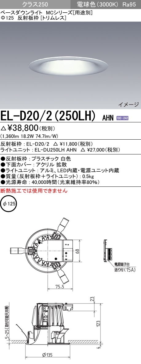 三菱電機 EL-D20/2(250LH)AHN LED照明器具 LEDダウンライト (MCシリーズ) Φ125 トリムレス 『ELD202250LHAHN』