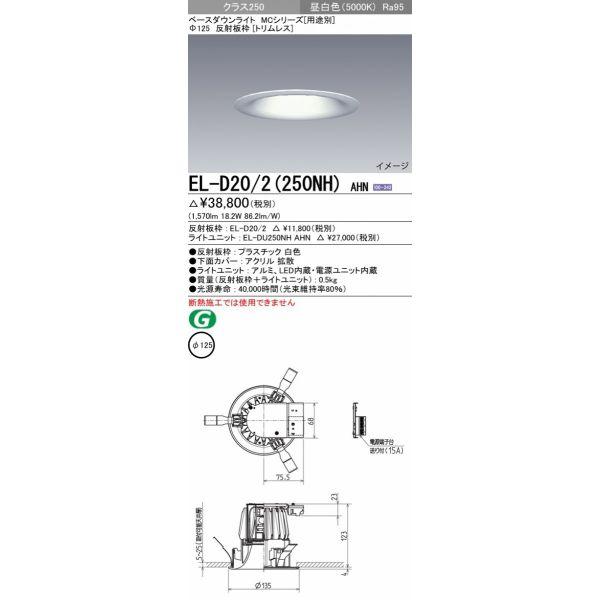 三菱電機 EL-D20/2(250NH)AHN LED照明器具 LEDダウンライト (MCシリーズ) Φ125 トリムレス 『ELD202250NHAHN』