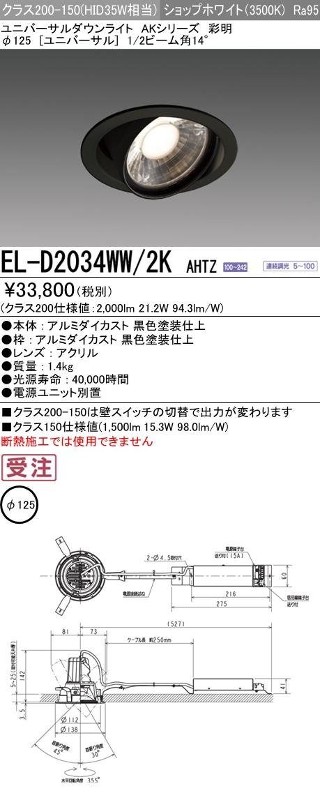三菱電機 EL-D2034WW/2K AHTZ LEDユニバーサルダウンライト 高彩度(アパレル向け) φ125 ショップホワイト(3500K) 14° クラス200-150 ブラック