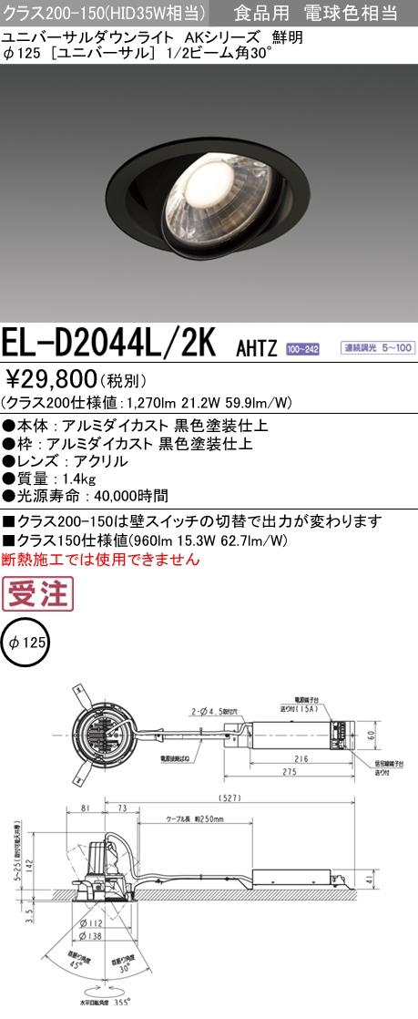 三菱電機 EL-D2044L/2K AHTZ LEDユニバーサルダウンライト 高彩度(食品用) φ125 電球色相当 30° クラス200-150 ブラック 『ELD2044L2KAHTZ』