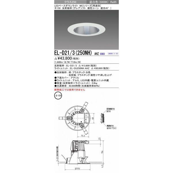 三菱電機 EL-D21/3(250NH)AHZ LED照明器具 LEDダウンライト(MCシリーズ) Φ150 グレアソフト 銀色コーン遮光45°『ELD213250NHAHZ』