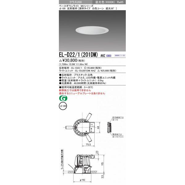 三菱電機 EL-D22/1(201DM)AHZ LED照明器具 LEDダウンライト(MCシリーズ) Φ100 深枠タイプ 白色コーン遮光30°『ELD221201DMAHZ』