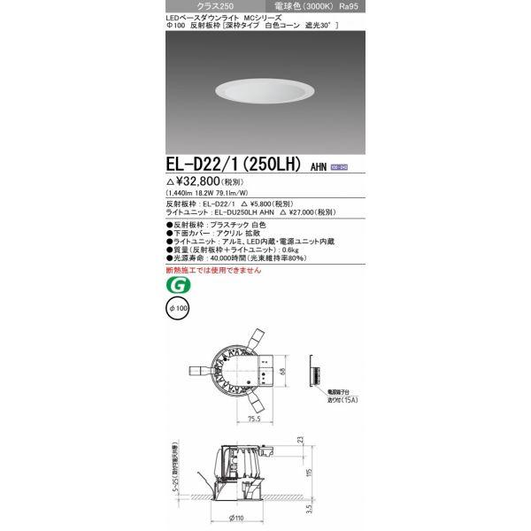 三菱電機 EL-D22/1(250LH)AHN LED照明器具 LEDダウンライト(MCシリーズ) Φ100 深枠タイプ 白色コーン遮光30°『ELD221250LHAHN』