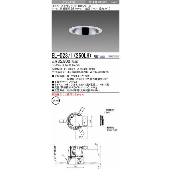 三菱電機 EL-D23/1(250LH)AHZ LED照明器具 LEDダウンライト(MCシリーズ) Φ100 深枠タイプ 鏡面コーン遮光30°『ELD231250LHAHZ』