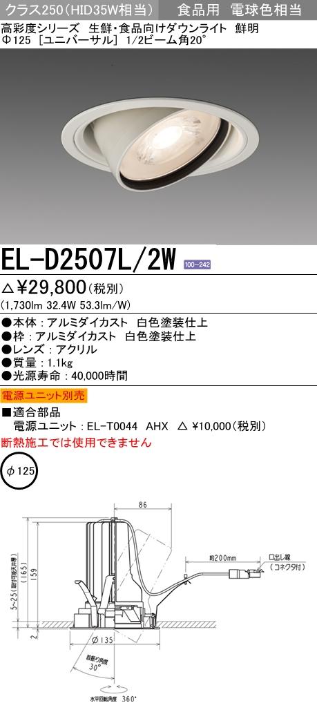 三菱電機 EL-D2507L/2W  LEDユニバーサルダウンライト 高彩度(食品用) φ125 電球色相当 20° クラス250 ホワイト 『ELD2507L2W』