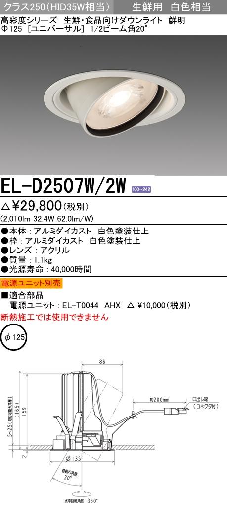 三菱電機 EL-D2507W/2W  LEDユニバーサルダウンライト 高彩度(生鮮用) φ125 白色相当 20° クラス250 ホワイト 『ELD2507W2W』