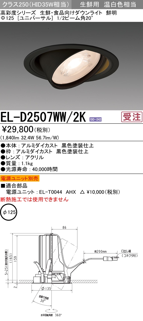 三菱電機 EL-D2507WW/2K  LEDユニバーサルダウンライト 高彩度(生鮮用) φ125 温白色相当 20° クラス250 ブラック 『ELD2507WW2K』