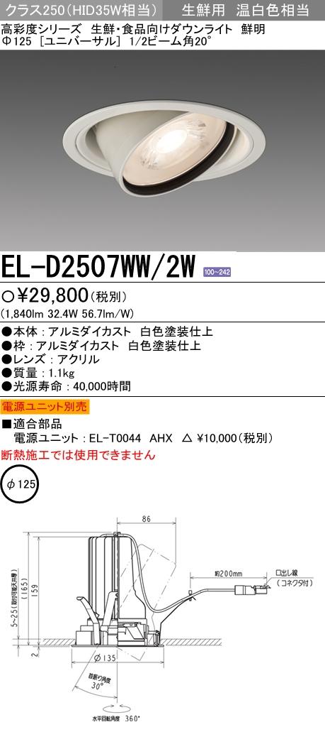 三菱電機 EL-D2507WW/2W  LEDユニバーサルダウンライト 高彩度(生鮮用) φ125 温白色相当 20° クラス250 ホワイト 『ELD2507WW2W』