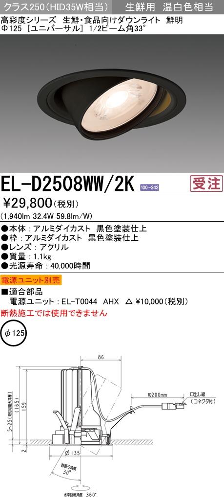 三菱電機 EL-D2508WW/2K  LEDユニバーサルダウンライト 高彩度(生鮮用) φ125 温白色相当 33° クラス250 ブラック 『ELD2508WW2K』