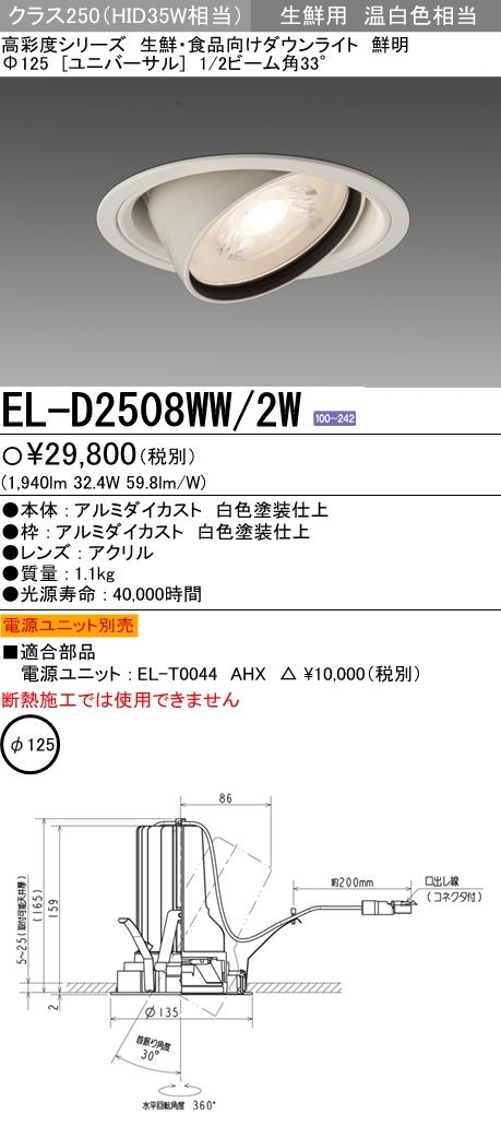 三菱電機 EL-D2508WW/2W  LEDユニバーサルダウンライト 高彩度(生鮮用) φ125 温白色相当 33° クラス250 ホワイト 『ELD2508WW2W』