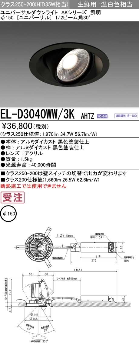 三菱電機 EL-D3040WW/3K AHTZ LEDユニバーサルダウンライト 高彩度(生鮮用) φ150 温白色相当 30° クラス250-200 ブラック 『ELD3040WW3KAHTZ』