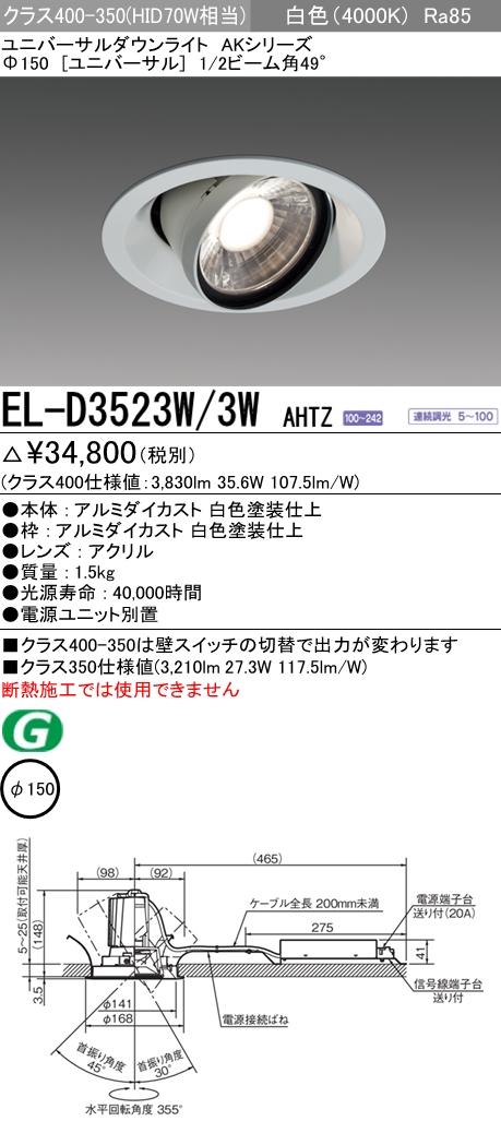 三菱電機 EL-D3523W/3W AHTZ LEDユニバーサルダウンライト φ150 白色 49° クラス400-350(HID70形器具相当) ホワイト 『ELD3523W3WAHTZ』