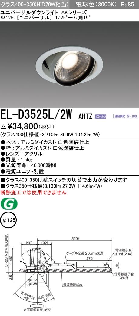 三菱電機 EL-D3525L/2W AHTZ LEDユニバーサルダウンライト φ125  電球色 19° クラス400-350(HID70形器具相当) ホワイト 『ELD3525L2WAHTZ』