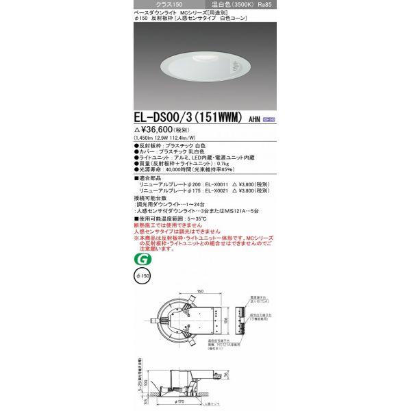 三菱電機 EL-DS00/3(151WWM)AHN LED照明器具 LEDダウンライト(MCシリーズ) LED照明器具 LEDダウンライト(MCシリーズ) Φ150 人感センサタイプ 白色コーン