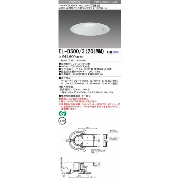 三菱電機 EL-DS00/3(201WM)AHN LED照明器具 LEDダウンライト(MCシリーズ) LED照明器具 LEDダウンライト(MCシリーズ) Φ150 人感センサタイプ 白色コーン