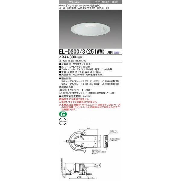 三菱電機 EL-DS00/3(251WM)AHN LED照明器具 LEDダウンライト (MCシリーズ) 人感センサタイプ 白色コーン