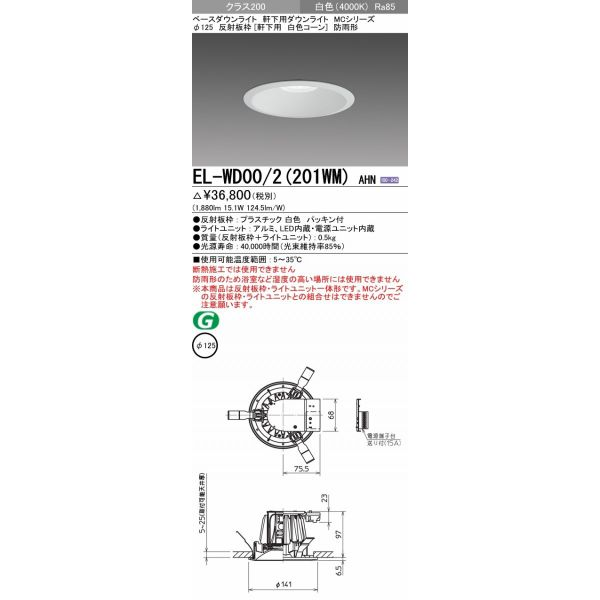 三菱電機 EL-WD00/2(201WM)AHN LED照明器具 LEDダウンライト (MCシリーズ) Φ125 軒下用 白色コーン 『ELWD002201WMAHN』