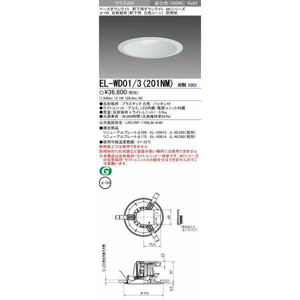三菱電機 EL-WD01/3(201NM)AHN LED照明器具 LEDダウンライト (MCシリーズ) Φ150 軒下用 白色コーン 『ELWD013201NMAHN』