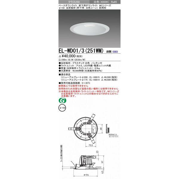 三菱電機 EL-WD01/3(251WM)AHN LED照明器具 LEDダウンライト (MCシリーズ) Φ150 軒下用 白色コーン 『ELWD013251WMAHN』