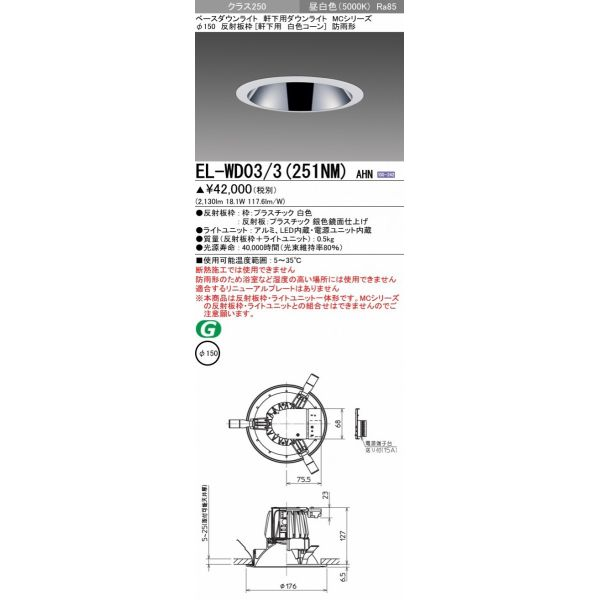 三菱電機 EL-WD03/3(251NM)AHN LED照明器具 LEDダウンライト (MCシリーズ) Φ150 軒下用 深枠タイプ 鏡面コーン遮光30°『ELWD033251NMAHN』