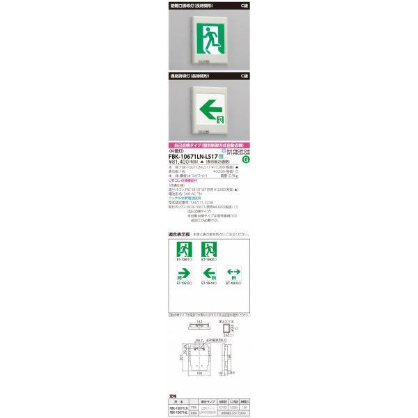 東芝 LED誘導灯(長時間形)C級(片面灯)本体壁埋込形 FBK-10671LN-LS17(FBK10671LNLS17)