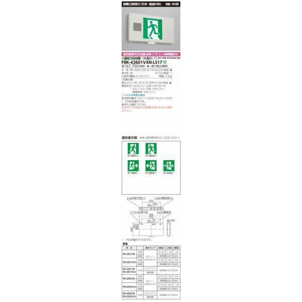 東芝 FBK-42601VXN-LS17 (FBK42601VXNLS17) LED音声点滅直付誘導灯電池内蔵片面 誘導灯 (電池内蔵形)