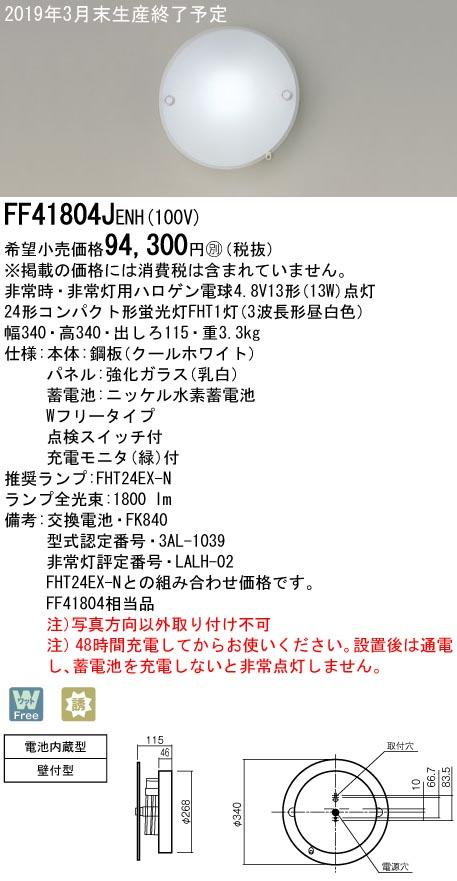 パナソニック FF41804J ENH (FF41804JENH) 非常灯 階段非常灯 24形