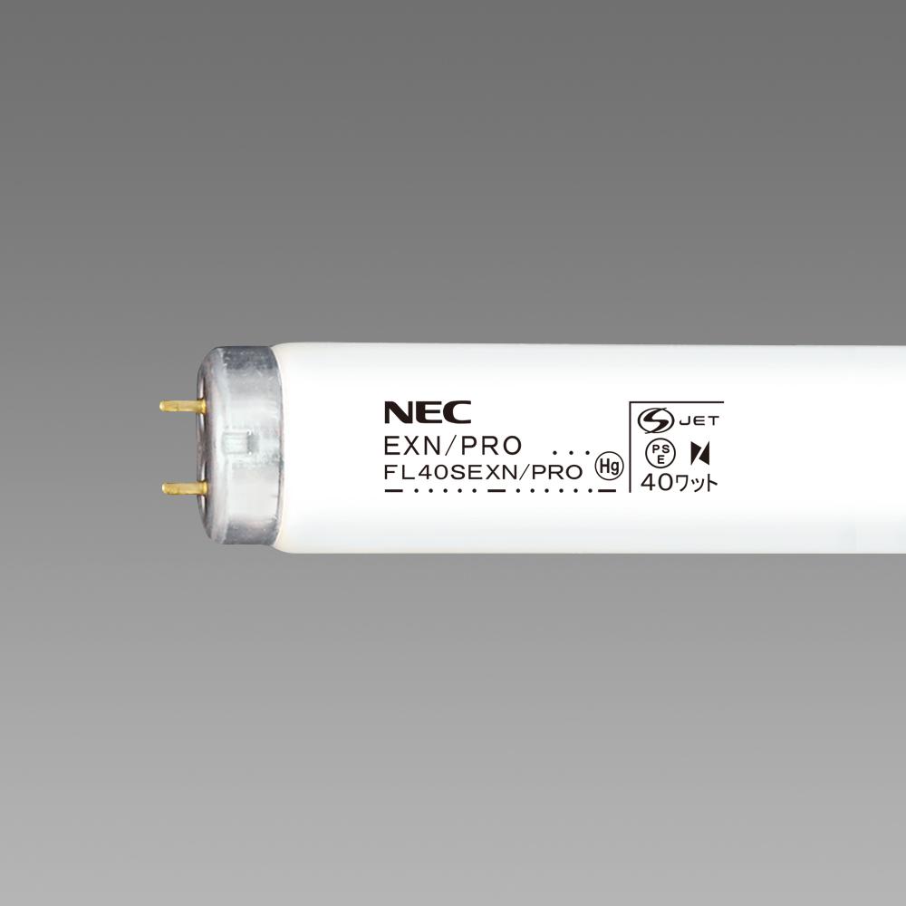 NECライティング 【25本セット】 FL40SEXN/PRO(FL40SEXNPRO) 店舗照明用蛍光ランプ 演色AA FL40形 直管スタータ形