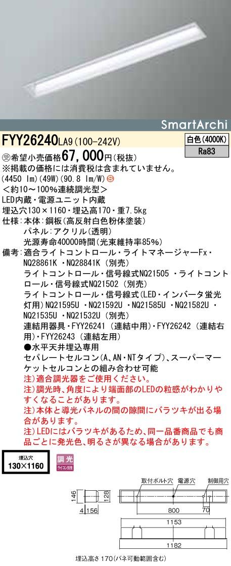 パナソニック  FYY26240 LA9  (FYY26240LA9)  ベースライト 天井埋込型  LED(白色) 受注生産品