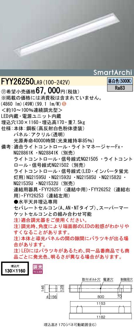 パナソニック FYY26250 LA9 (FYY26250LA9) ベースライト 天井埋込型 LED(昼白色) 受注生産品