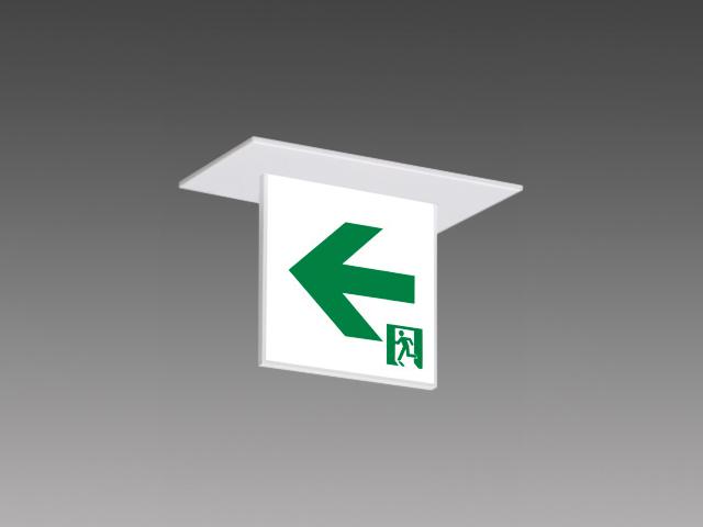 三菱  本体+表示板セット  KSH1911A 1EL +S2-1041L :LED通路誘導灯一般型(天井埋込形)C級(10形)片面型(左矢印付)受注生産品