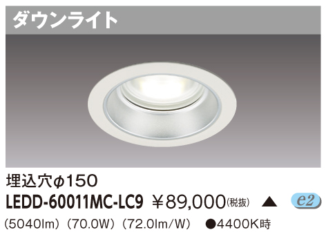 LED 東芝  LEDD-60011MC-LC9  (LEDD60011MCLC9)  一体形DL調光調色 受注品