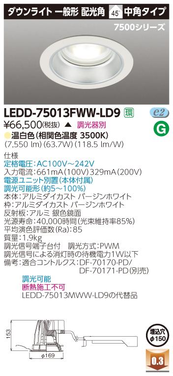 LED 東芝 TOSHIBA LEDD-75013FWW-LD9 (LEDD75013FWWLD9) 一体形DL7500一般形Φ150 受注生産品