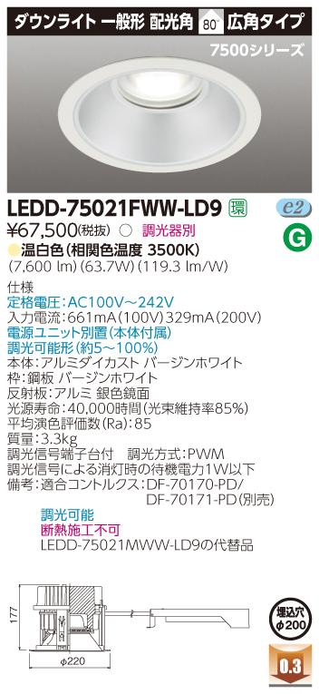 LED 東芝 TOSHIBA LEDD-75021FWW-LD9 LEDダウンライト (LEDD75021FWWLD9) 一体形DL7500一般形Φ200