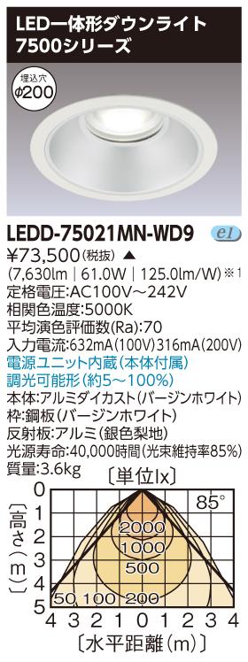 LED 東芝 LEDD-75021MN-WD9 (LEDD75021MNWD9)無線制御一体形DL7500