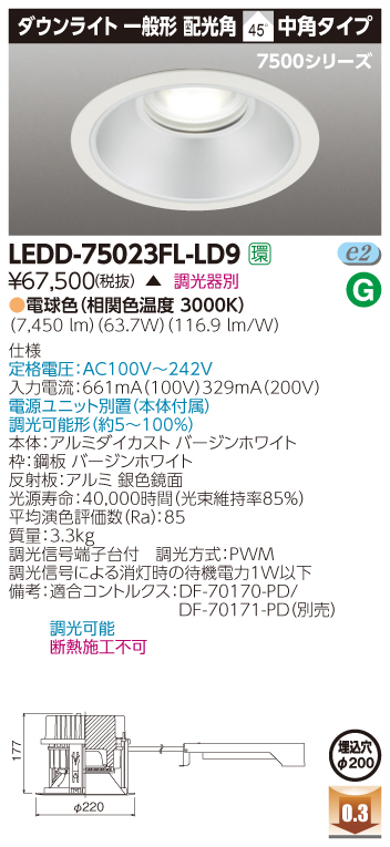 LED 東芝 TOSHIBA LEDD-75023FL-LD9 LEDダウンライト (LEDD75023FLLD9)  一体形DL7500一般形Φ200 受注生産品