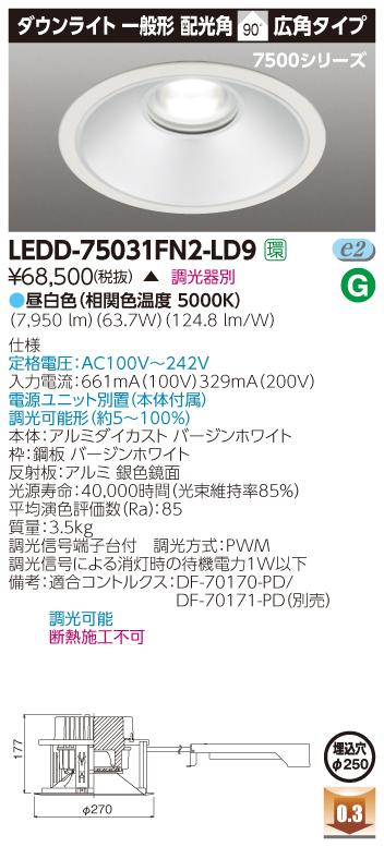 東芝 条件付き送料無料 LED  LEDD-75031FN2-LD9 LEDダウンライト (LEDD75031FN2LD9) 一体形DL7500一般形Φ250 受注生産品