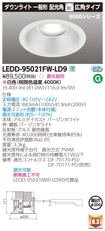LED 東芝 TOSHIBA  LEDD-95021FW-LD9  (LEDD95021FWLD9)  一体形DL9000一般形Φ200