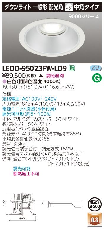 LED 東芝 TOSHIBA  LEDD-95023FW-LD9 LEDダウンライト (LEDD95023FWLD9)  一体形DL9000一般形Φ200 受注生産品