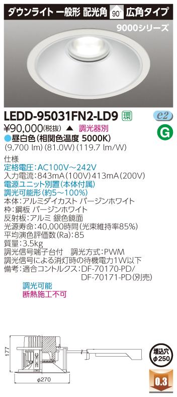 LED 東芝 TOSHIBA LEDD-95031FN2-LD9  (LEDD95031FN2LD9) 一体形DL9000一般形Φ200 受注生産品