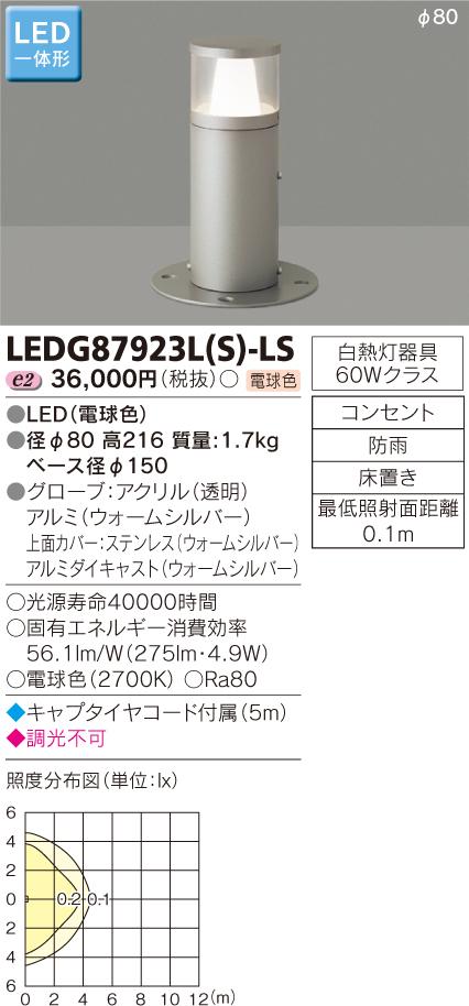 LED 東芝 LEDG87923L(S)-LS (LEDG87923LSLS) LEDガーデンライト・門柱灯