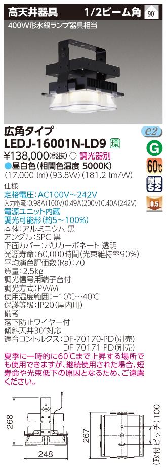 LED 東芝 TOSHIBA  LEDJ-16001N-LD9  (LEDJ16001NLD9) HF400W広角HS 高天井器具