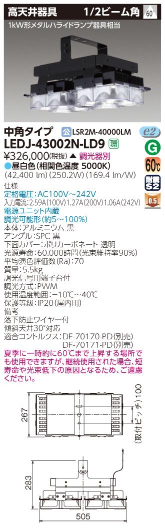 LED 東芝 TOSHIBA LEDJ-43002N-LD9  (LEDJ43002NLD9) MF1kW中角HS高天井器具  受注生産品