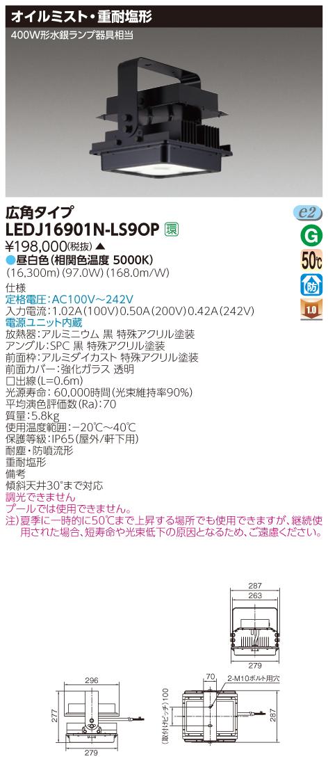 東芝 LEDJ16901N-LS9OP (LEDJ16901NLS9OP) LED高天井器具器具 オイルミスト・重耐塩形形 広角タイプ 受注生産品