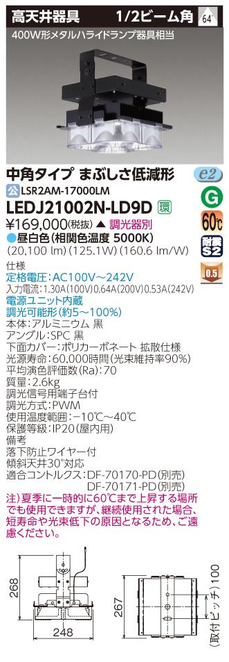 東芝 LEDJ21002N-LD9D (LEDJ21002NLD9D) LED高天井器具器具 軽量タイプ まぶしさ低減形 中角タイプ 受注生産品
