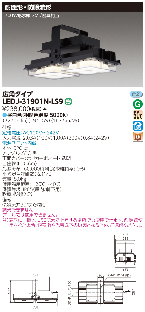 東芝 LEDJ-31901N-LS9 (LEDJ31901NLS9) LED高天井器具器具 耐塵・防噴流形 広角タイプ 受注生産品