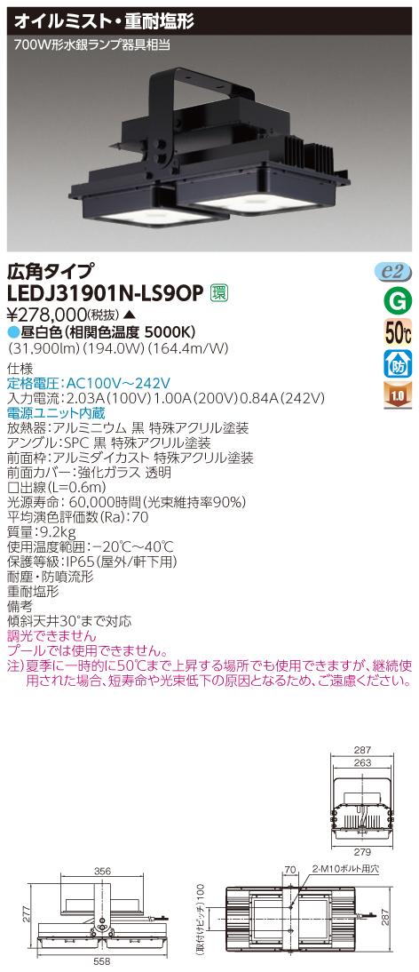 東芝 LEDJ31901N-LS9OP (LEDJ31901NLS9OP) LED高天井器具器具 オイルミスト・重耐塩形 広角タイプ 受注生産品