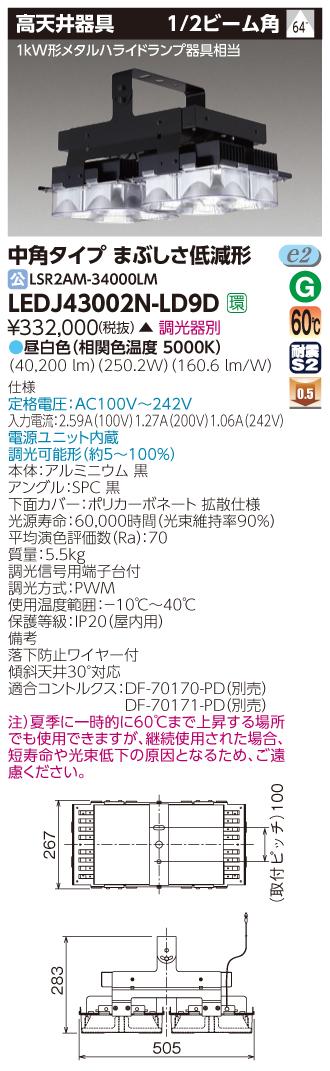 東芝 LEDJ43002N-LD9D (LEDJ43002NLD9D) LED高天井器具器具 軽量タイプ まぶしさ低減形 中角タイプ 受注生産品