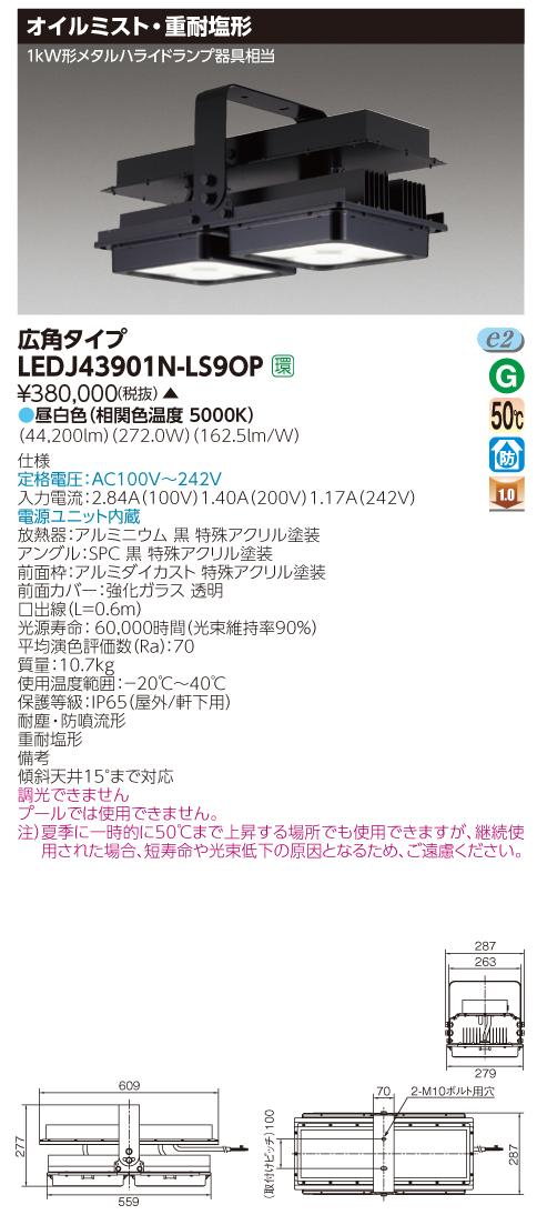 東芝 LEDJ43901N-LS9OP (LEDJ43901NLS9OP) LED高天井器具器具 オイルミスト・重耐塩形 広角タイプ 受注生産品